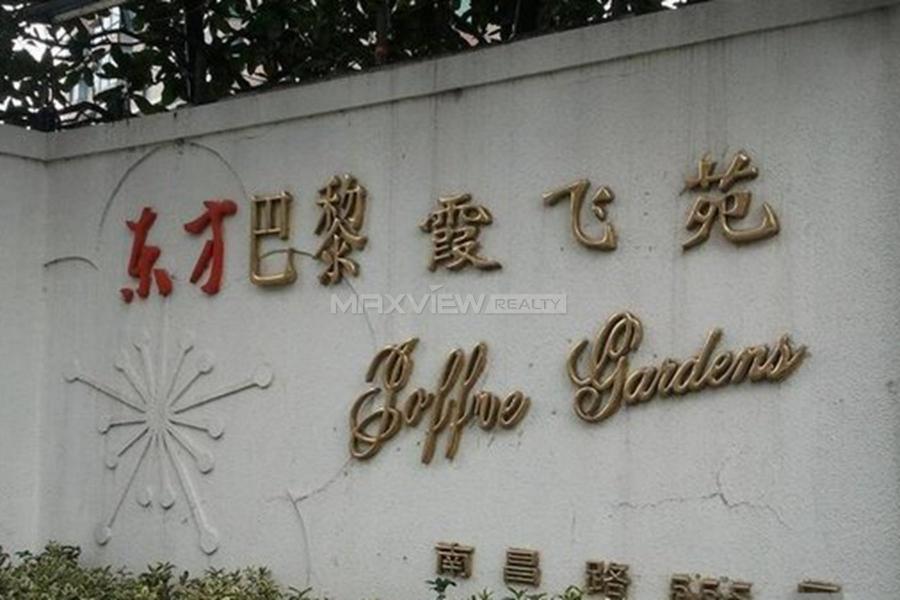 Joffre Garden 东方巴黎